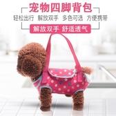 寵物便攜式斜背手提包泰迪比熊狗袋子四腳包博美貓咪出行背包LX 限時熱賣