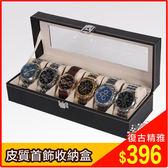 手錶盒皮質首飾盒六位收納盒 手錶盒 pu手錶展示盒 手錶禮盒包裝盒【過時漲價】