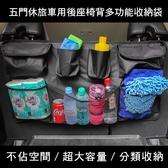 HD-230 5門 休旅車用 後座 椅背多功能收納袋 後車廂收納 收納置物袋 後車箱收納袋 後椅背置物袋
