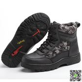 安全鞋 鼎固迷彩勞保鞋男士安全工作鞋鋼包頭防砸防刺穿輕便冬季高幫棉鞋 下標免運