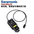 【EC數位】Saramonic 楓笛 SmartRig DI 麥克風、智慧型手機收音介面 手機錄音 K歌 直播