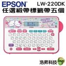 【限時促銷B 任選緞帶系列標籤帶五捲】EPSON LW-220DK Hello Kitty& Dear Daniel 甜蜜愛戀款標籤機