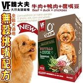 【培菓寵物48H出貨】美國VF魏大夫》無榖挑嘴配方狗糧(牛肉+鴨肉+鷹嘴豆)-15kg