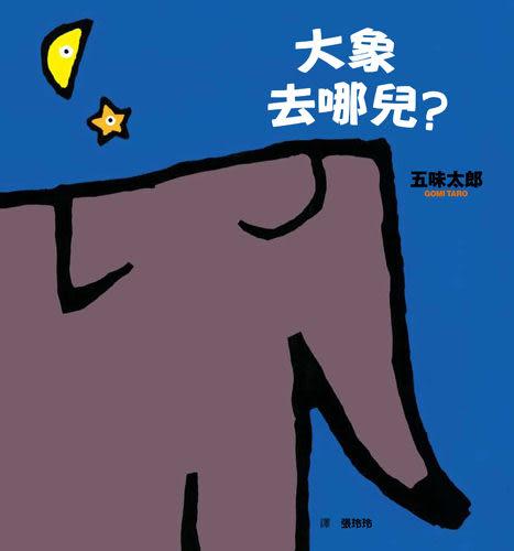 書立得-【五味太郎】大象去哪兒?
