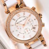 MK Michael Kors Parker 美式奢華晶鑽經典腕錶 MK5774 熱賣中!