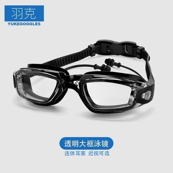 泳鏡男女士高清防霧防水平光電鍍大框游泳護目眼鏡帶耳塞裝備 陽光好物