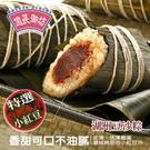 【南門市場億長御坊】湖州豆沙粽6顆/組