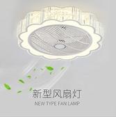 公寓led水晶风扇吸顶灯无极调光三档调风卧室灯圆形现代简约灯具 『小淇嚴選』