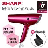 【SHARP 夏普】 智慧溫控離子吹風機/優雅紅IB-JP9T-R