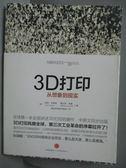 【書寶二手書T1/科學_YKO】3D打印-從想像到現實_利普美_簡體