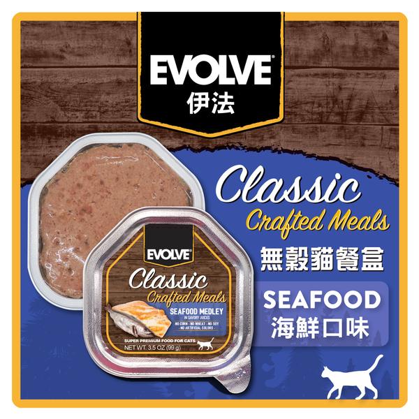 【力奇】Evolve 伊法 無穀貓餐盒-海鮮口味3.5oz(99g)  超取限40盒 (C002K13)