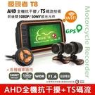 發現者 T8機車雙鏡頭行車紀錄器 GPS軌跡 Wifi 全機防水 重機 AHD全機抗干擾 TS碼流