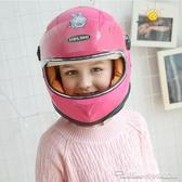 兒童電動機車頭盔全盔男孩女小孩寶寶卡通冬季可愛安全帽 阿卡娜