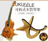 【小麥老師樂器館】烏克麗麗架 小提琴架 烏克麗麗琴架 UT10 【A823】烏克麗麗 小提琴 琴架 可拆式