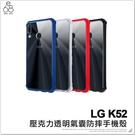 LG K52 壓克力透明氣囊防摔殼 手機殼 保護殼 透明殼 保護套