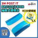 99元免運【現貨】3M PRO330/C400B抽取式便條台(含R330便條紙1入)