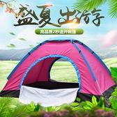 帳篷  全自動帳篷雙人2人情侶露營單人防雨防曬帳篷戶外3-4人野營帳篷xw