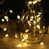 LED彩燈星星ins少女心led電池銅線燈串彩燈閃燈串燈臥室房間滿天星裝飾燈  一件免運