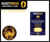【小麥老師樂器館】擦拭布 提琴專用超細纖維布 【T110】Music Nomad MN731