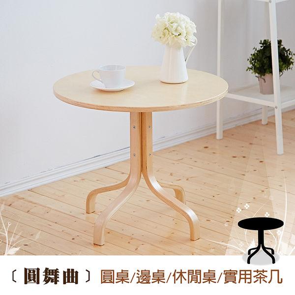 【班尼斯國際名床】~全球熱賣【圓舞曲】百搭邊桌/餐桌/邊几/實用茶几(曲木製造)