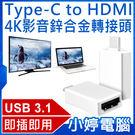 【24期零利率】全新 Type-C to HDMI 4K影音鋅合金轉接頭 USB3.1 轉換頭 迷你連接器 高清畫質