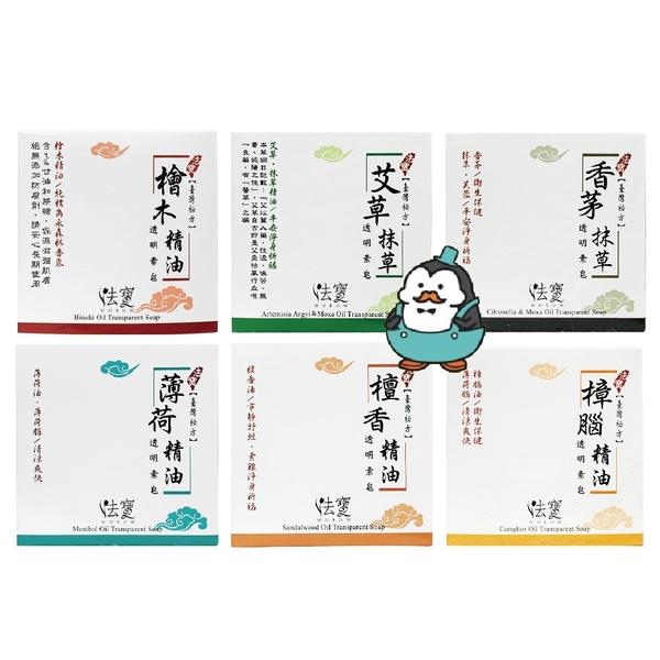 法寶 透明素皂 60g : 檀香、樟腦、薄荷、檜木、香茅抹草、艾草抹草 精油 香皂