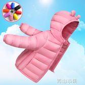 童裝嬰兒棉衣外套冬裝兒童輕薄羽絨棉服男童女童寶寶棉襖 青山市集