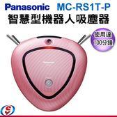 【新莊信源】Panasonic 國際牌 三角形 加長V型刷 智慧吸塵器 MC-RS1T-P*免運+線上刷