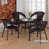 (交換禮物)藤椅三件套陽臺小茶几桌椅組合簡約休閒戶外桌椅庭院藤椅子靠背椅XW