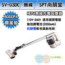 SPT 尚朋堂 HEPA無線充電吸塵器 SV-03DC