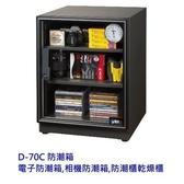 新風尚潮流 防潮家 電子防潮箱 【D-70C-1】 台灣製 日製濕度表 公司貨 五年保固 3仟萬責任險