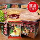 日本 福岡限定 全新盒裝 一蘭拉麵 (五...