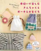簡單手縫實用束口袋與小包與口金包裁縫作品43款