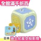 日本原裝 TAKARA TOMY 迪士尼星空投影燈 新版 星空投影機 可搭配音樂片使用【小福部屋】