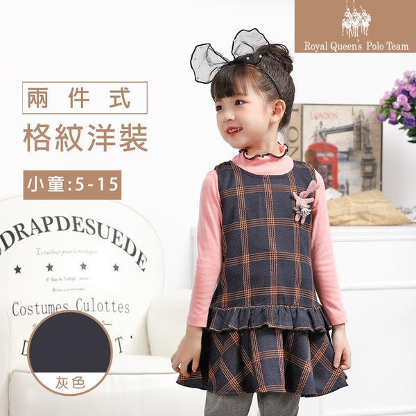 兩件式灰色格紋背心洋裝 [9632] RQ POLO 小女童 秋冬童裝 5-15碼 現貨
