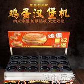 漢堡機 18孔多孔雞蛋漢堡機商用 肉蛋堡機 蛋肉堡機 雞蛋漢堡爐 紅豆餅機 JD城市玩家