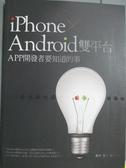 【書寶二手書T8/電腦_PIX】iPhone + Android 雙平台APP 開發者要知道的事_鈴木 晃