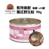 凱特美廚-貓罐 瘋狂野生鮭90g*24罐-箱購
