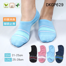 《DKGP629》條紋抑菌隱形踝襪 抑菌消臭 低襪口 踝襪 隱形襪 休閒襪