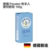 德國 Penaten 牧羊人 嬰兒肥皂 100g 護膚香皂 嬰兒皂【YES 美妝】