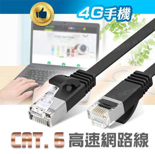 3米 CAT6扁平網路線 RJ45 1000Mbps 純銅線材水晶頭 ADSL 超薄高速網路線 超六類 路由器【4G手機 】