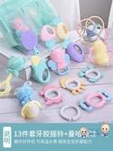 手搖鈴 新生嬰兒玩具咬牙膠手搖鈴6-12個月女寶寶早教益智幼兒0-1歲男孩3T 4色