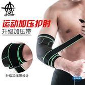 護肘運動護肘男女籃球羽毛球網球護腕護臂肘關節護腕護胳膊肘護套 全館免運