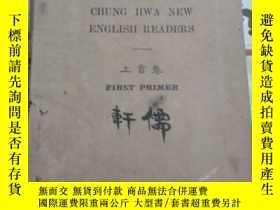 二手書博民逛書店罕見《新制英文讀本》卷首上10145 李登輝 楊錦森 中華書局