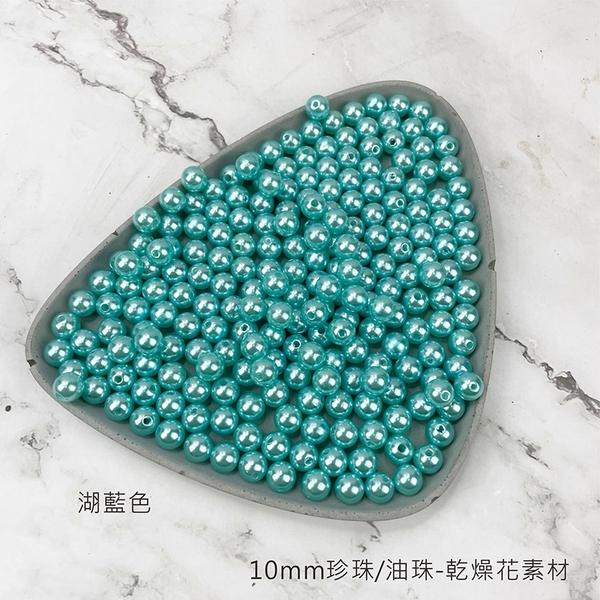 10mm 珍珠 珠光 白色 油珠 串珠 不凋捧花 乾燥捧花 花禮素材