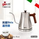 【義大利Giaretti 珈樂堤】1.0L不鏽鋼手沖壺 GL-300