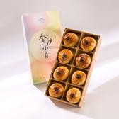 御點 沖繩黒糖蛋黃酥8入禮盒(蛋奶素)