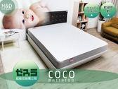 床墊 獨立筒 COCO歐式側邊格紋促銷獨立筒-6尺雙人加大【H&D DESIGN 】