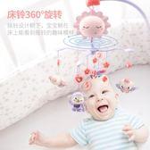 床鈴嬰兒音樂床鈴寶寶床頭旋轉搖鈴新生男女孩0-3-6個月床上玩具掛件jy【全館免運好康八折】