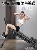 健腹器懶人收腹機仰臥起坐健身器材家用腹肌運動卷腹機YXS『小宅妮時尚』